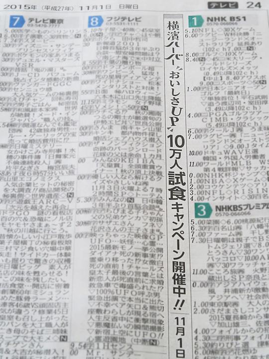 f:id:travelyokohama:20151101140103j:plain