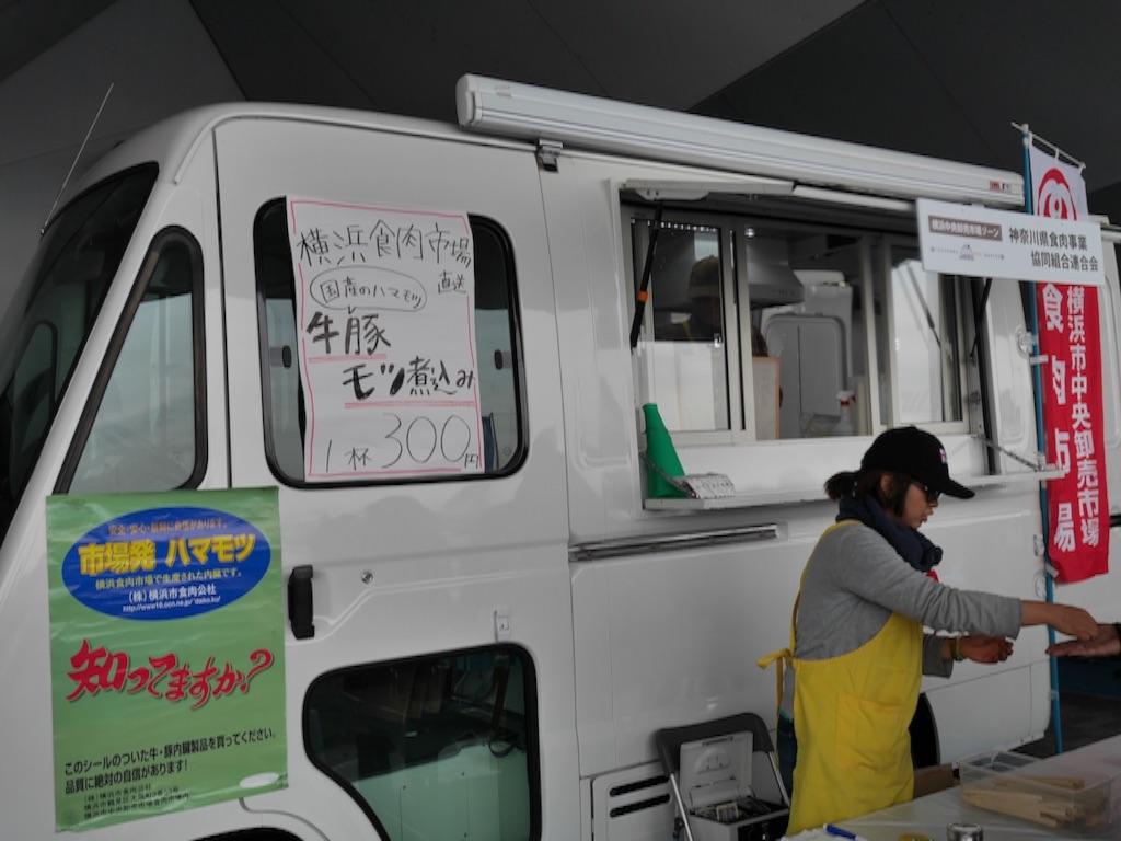 f:id:travelyokohama:20170219003901j:image
