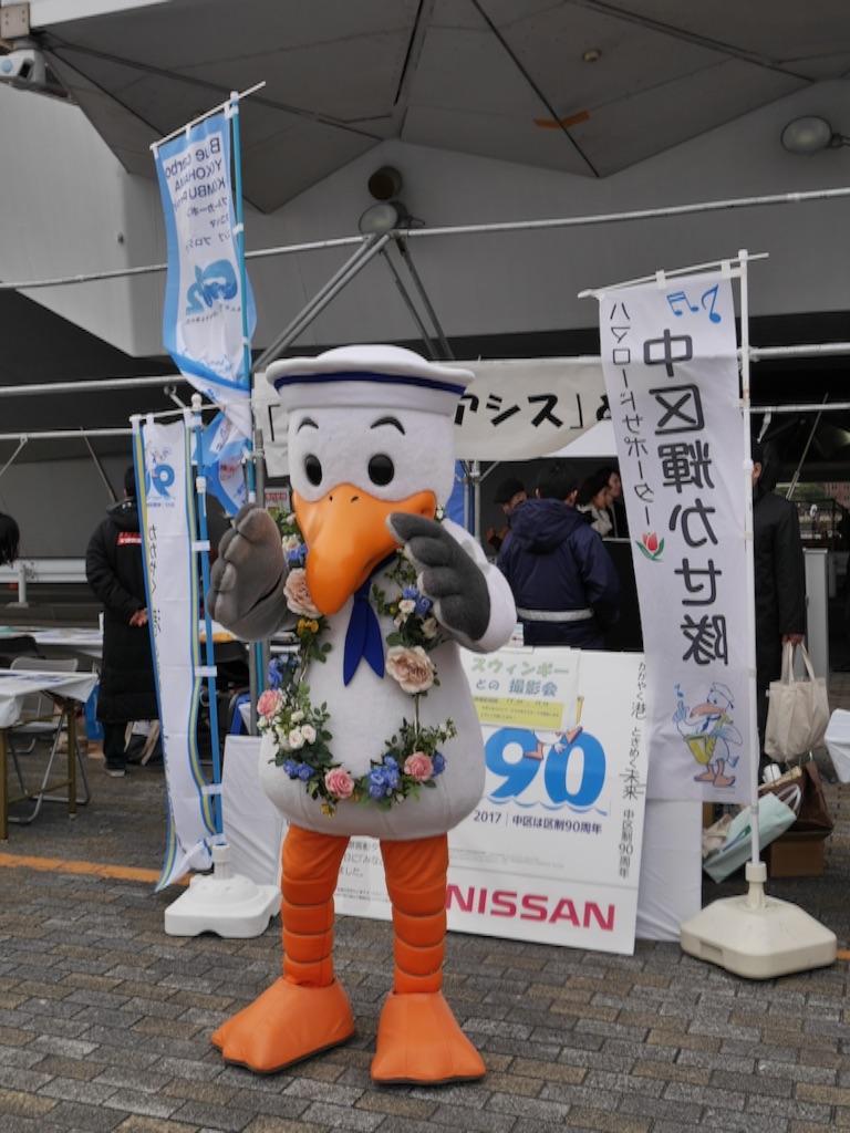 f:id:travelyokohama:20170219004637j:image