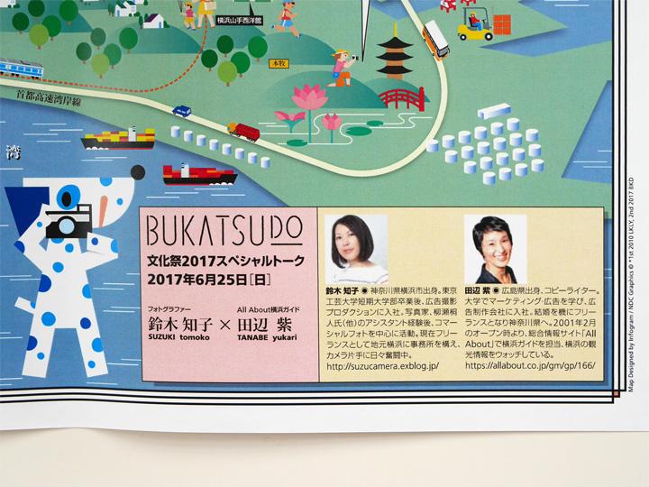 f:id:travelyokohama:20170626144045j:plain