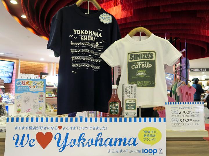f:id:travelyokohama:20170720172930j:plain