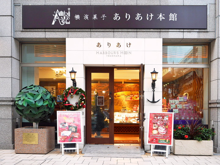 f:id:travelyokohama:20171205115942j:plain