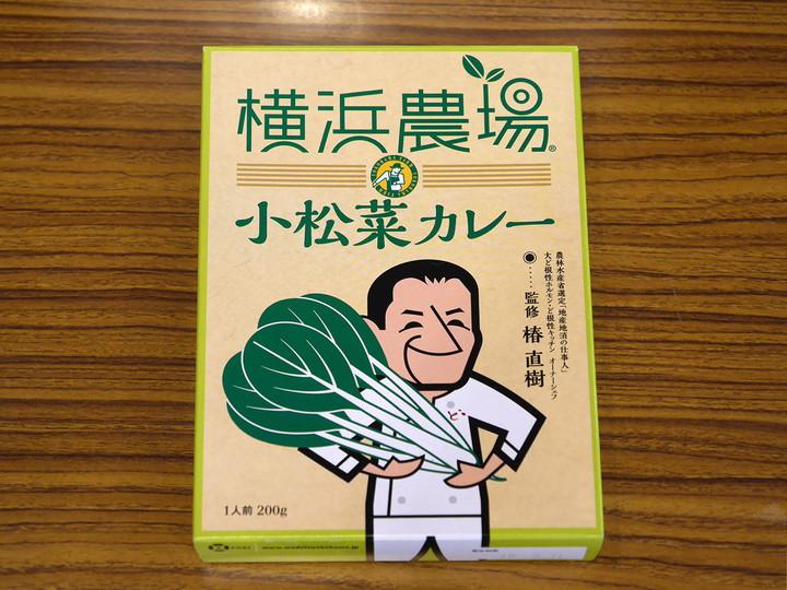 f:id:travelyokohama:20190220201047j:plain