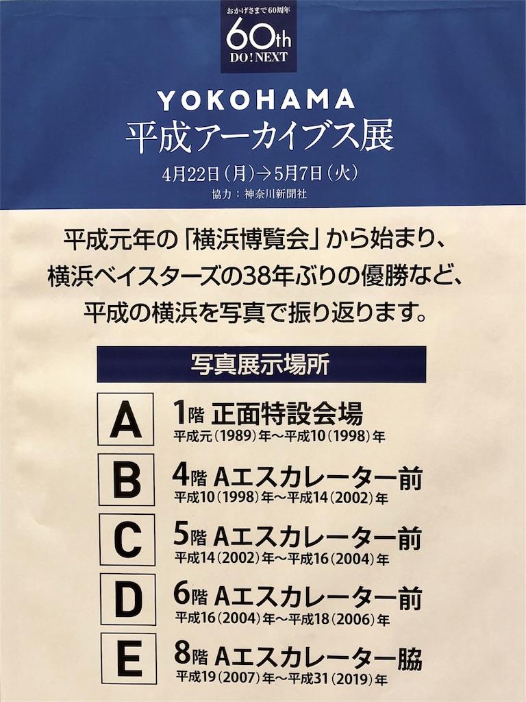 f:id:travelyokohama:20190428120021j:image