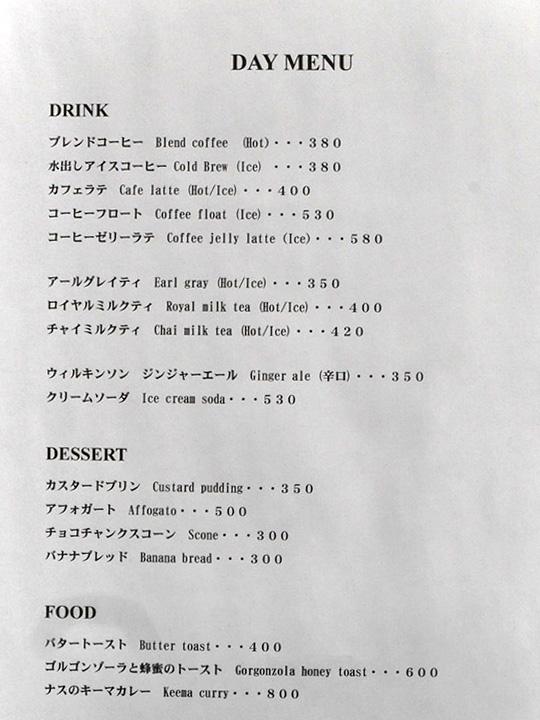 横浜・山手 Little Village Cafe(リトルビレッジカフェ) メニュー