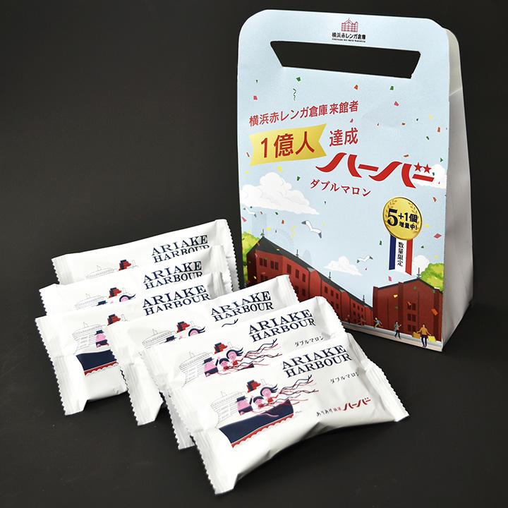 ありあけ「横濱ハーバー ダブルマロン(891円)」(画像提供:横浜赤レンガ倉庫)