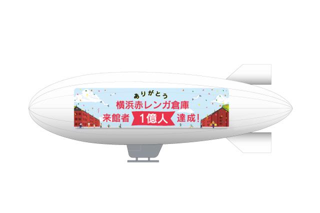 オリジナルデザインの飛行船が運航 ※イメージ(画像提供:横浜赤レンガ倉庫)