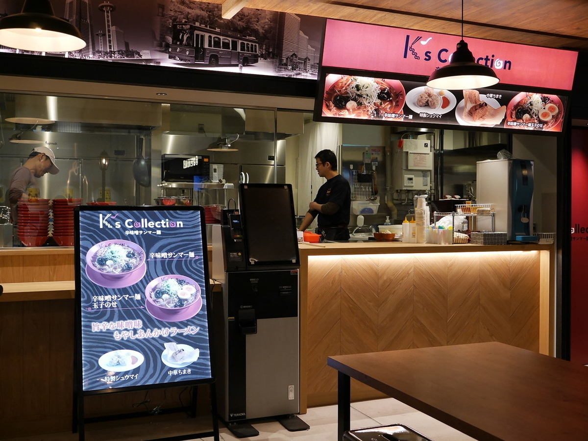 K's cillection 辛味噌サンマーメ麺