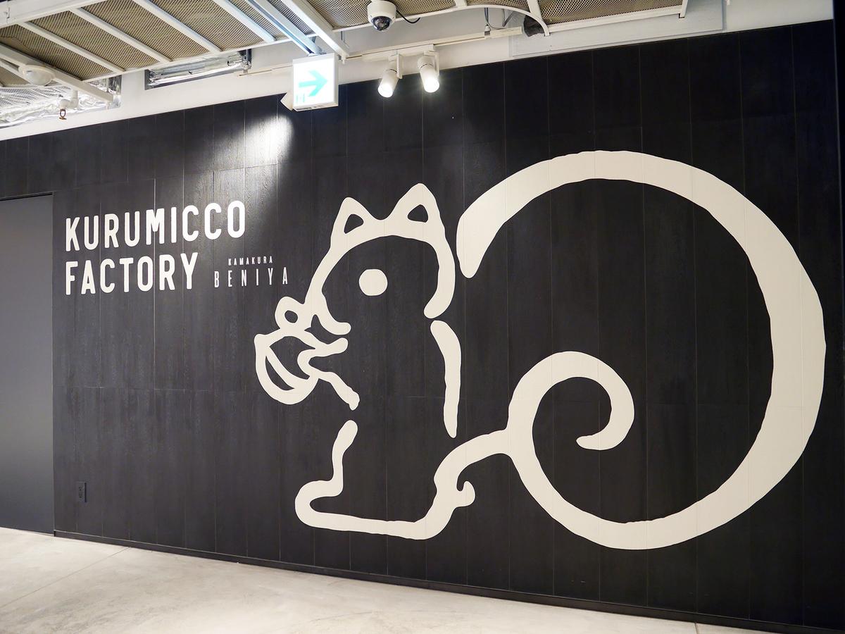 横浜ハンマーヘッド Kurumicco Factory(クルミッ子ファクトリー)