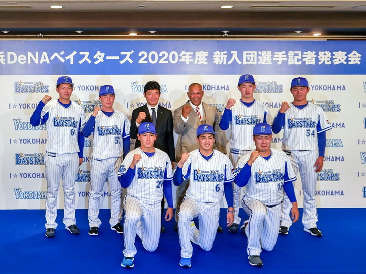 横浜DeNAベイスターズ 2020年度新入団会見