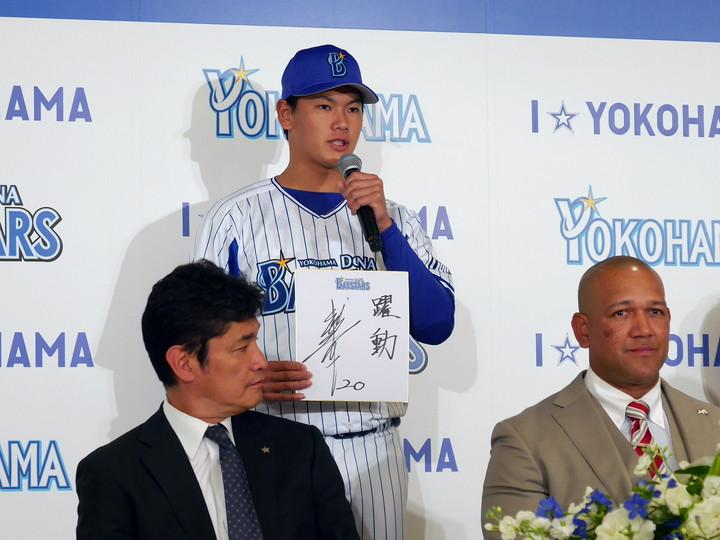 横浜DeNAベイスターズ 2020年度新入団会見 坂本選手