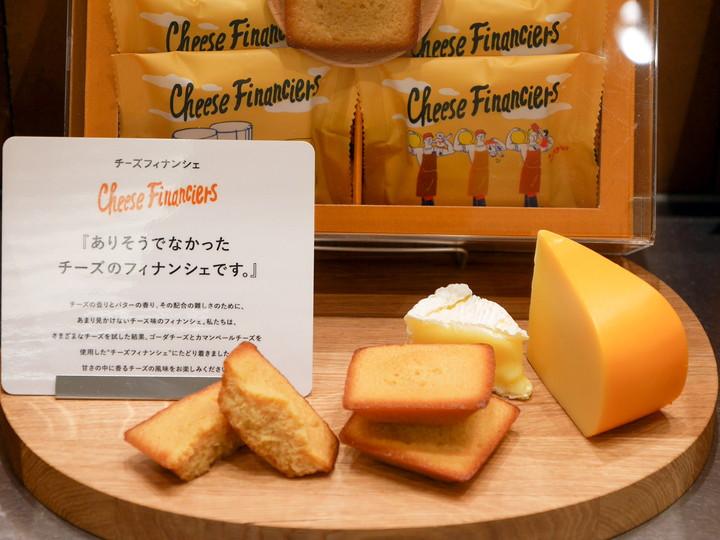 チーズフィナンシェ