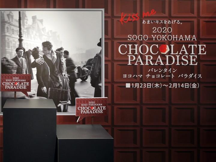 そごう横浜店「バレンタイン ヨコハマ チョコレート パラダイス」フォトスポット