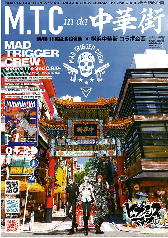M.T.C横浜中華街限定フライヤー