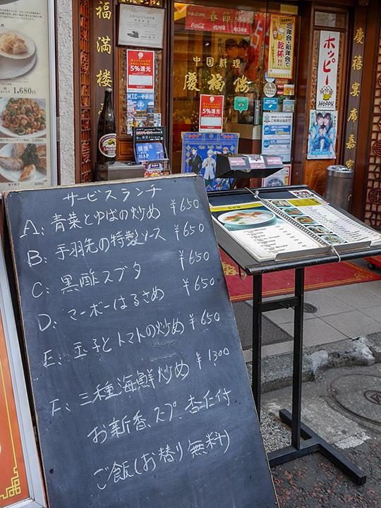 慶福楼本店 市場通り