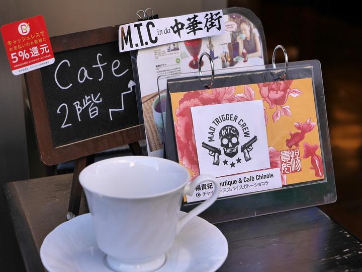 楊貴妃Boutique&cafe Chinois チャイニーズスパイスガトーショコラ