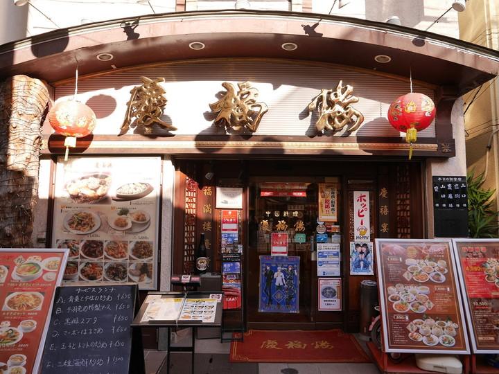 慶福楼本店 市場通り(ケイフクロウホンテン イチバドオリ)鉄板焼き(牡蠣)