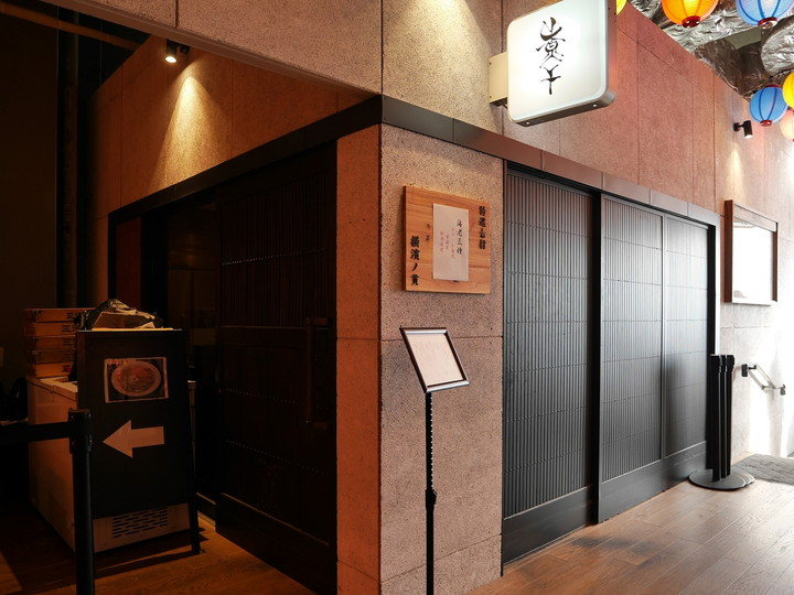 アソビル「横濱丿貫(へちかん)」入口