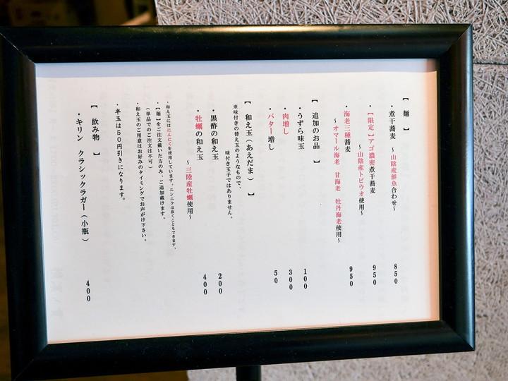 横濱丿貫(へちかん)とある日のメニュー