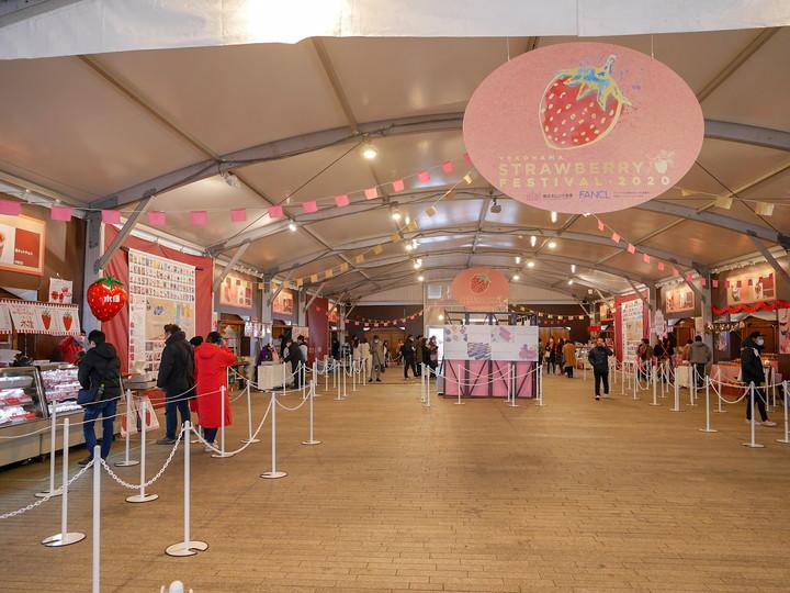 ヨコハマ ストロベリー フェスティバル2020