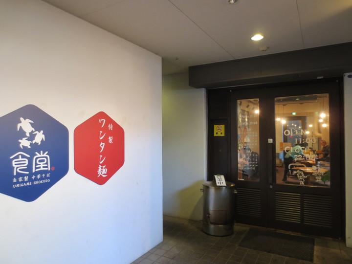 横浜 センター南 ウミガメ食堂