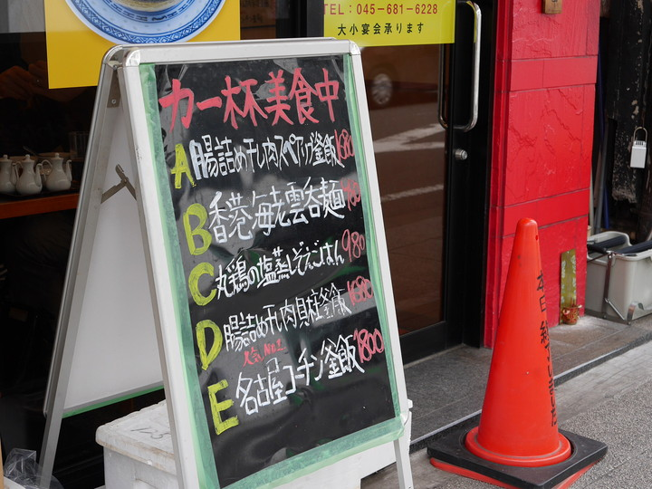 横浜中華街 南粤美食(なんえつびしょく)釜飯メニュー