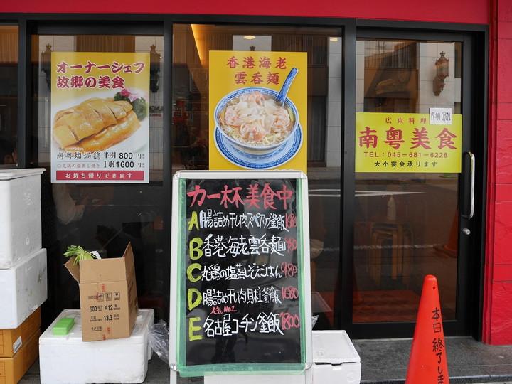 南粤美食(なんえつびしょく)