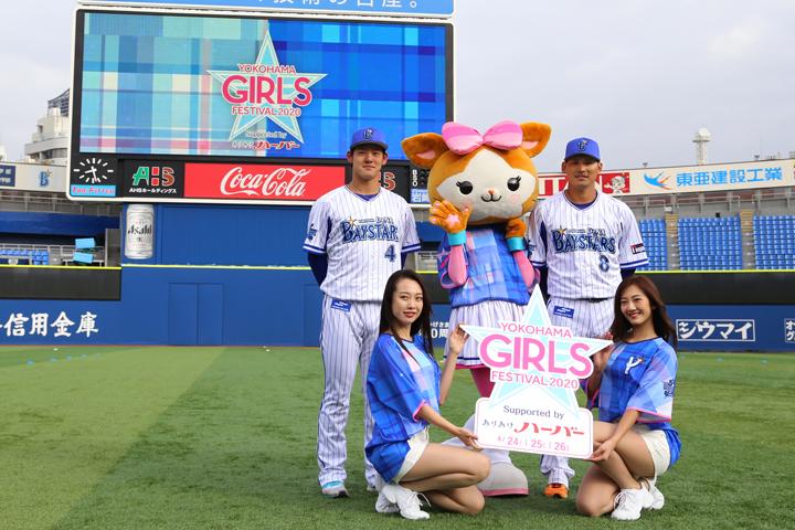 横浜DeNAベイスターズ YOKOHAMA GIRLS☆FESTIVAL 2020 Supported by ありあけハーバー