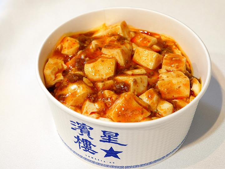 はますたろう 麻婆豆腐