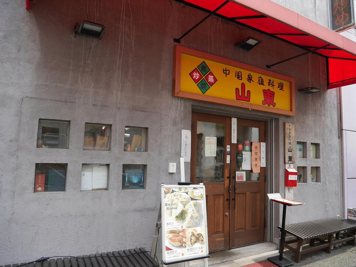 横浜中華街 山東2号店 外観