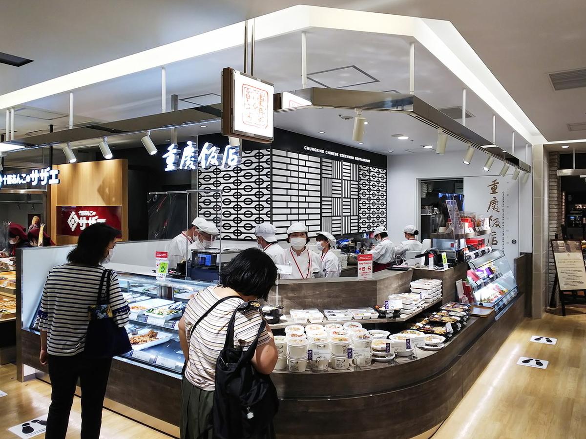 重慶飯店 ギフト&デリ(地下2階)