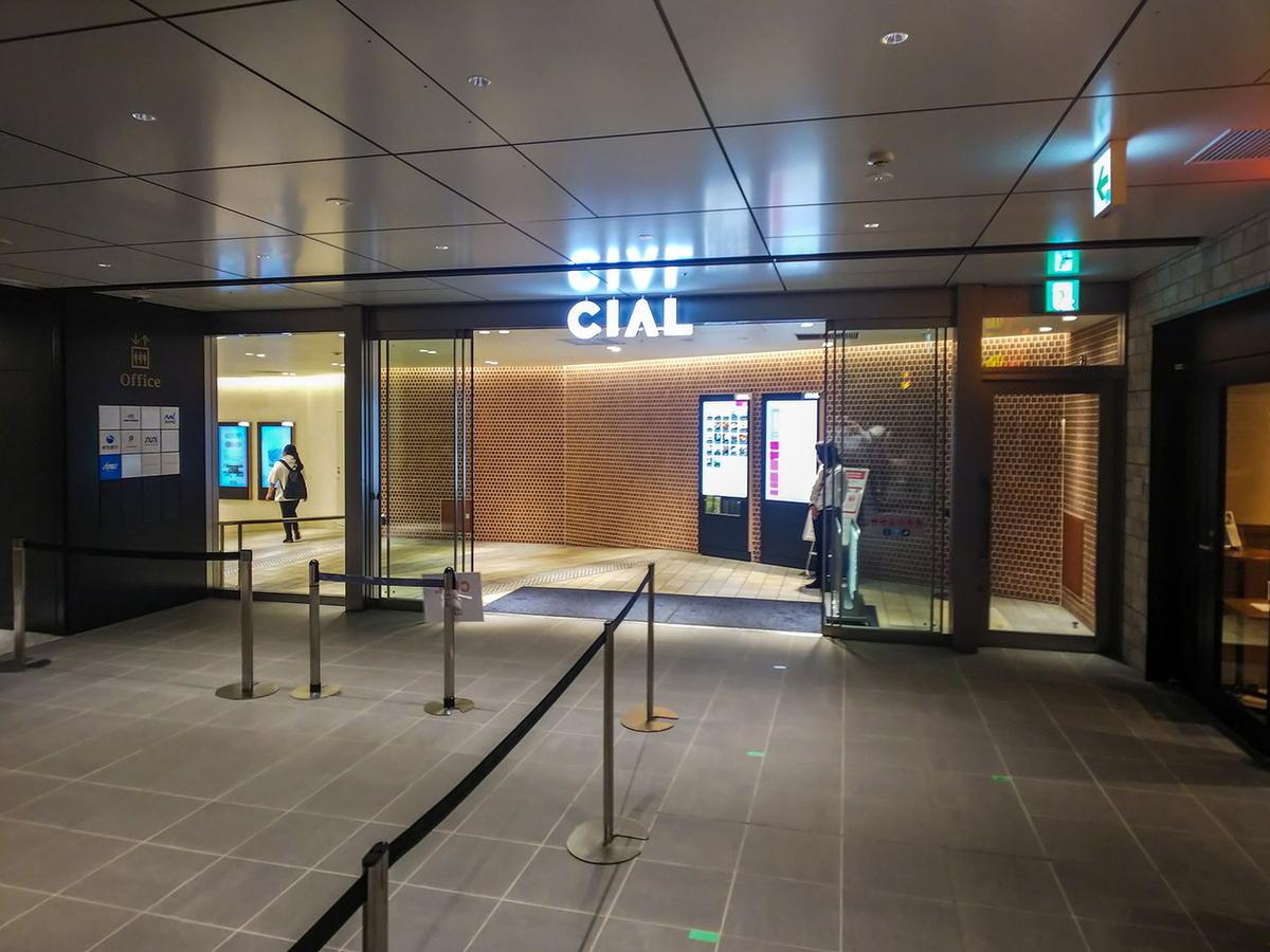 オープン初日は入口が「横浜駅きた通路」に限定されていました