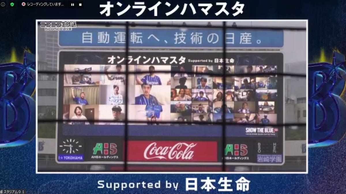 横浜スタジアムのスクリーンにも、オンラインハマスタでファンが応援する姿が映し出されました(画像提供:横浜DeNAベイスターズ)