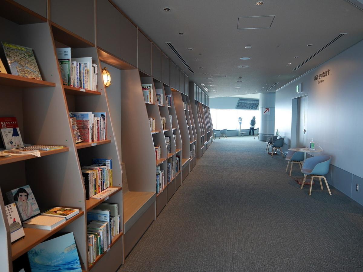 スカイガーデン「横浜・空の図書室」