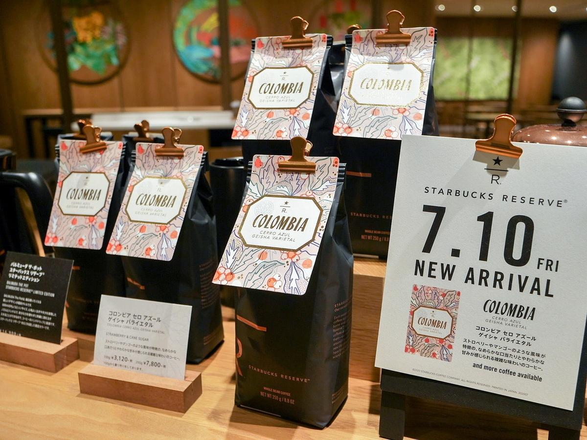過去に「スタバ史上最高価格のコーヒー」ということで話題となった「ゲイシャ」が入荷していました!