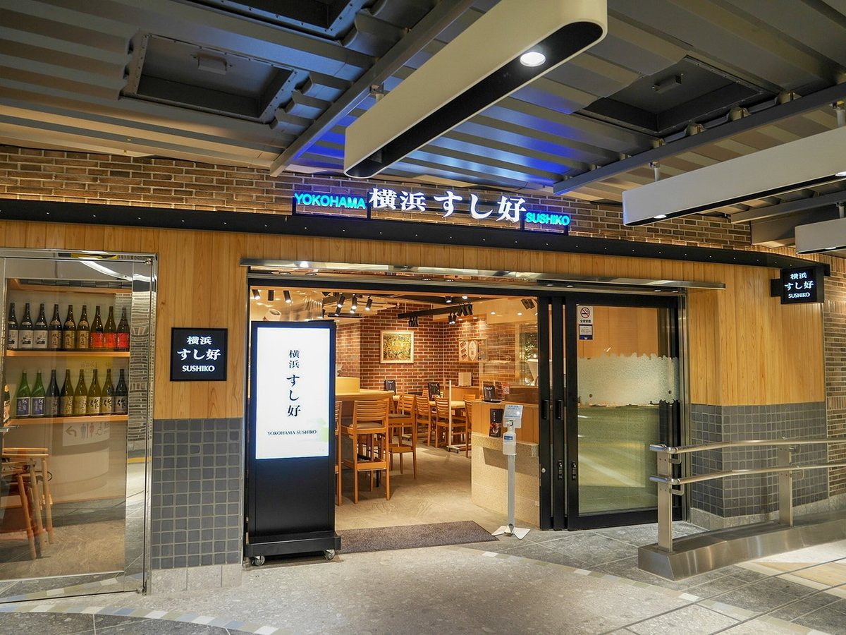 横浜すし好(すしこう)入口