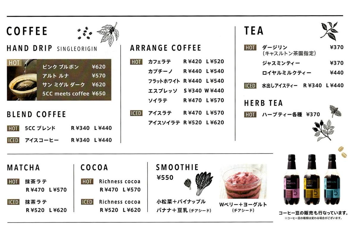 5 CROSSTIES COFFEE メニュー