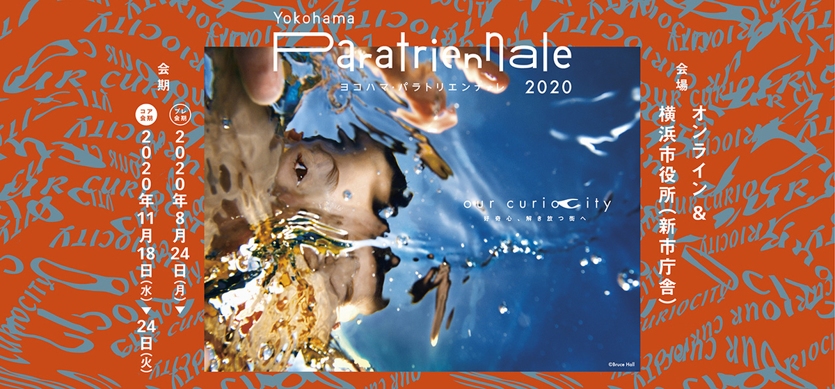 ヨコハマ・パラトリエンナーレ2020 キービジュアル