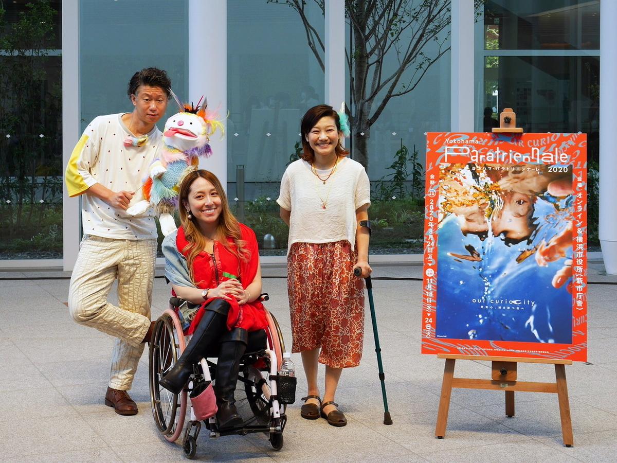 パラトリテレビに出演する中嶋涼子さん(中央)と熊谷拓明さん(左)