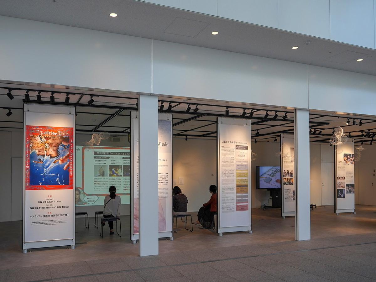 ヨコハマ・パラトリエンナーレ ドキュメント展示の様子(2020年8月24日撮影)