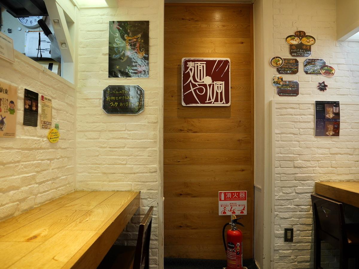 麺や颯 RYUS NOODLE BAR