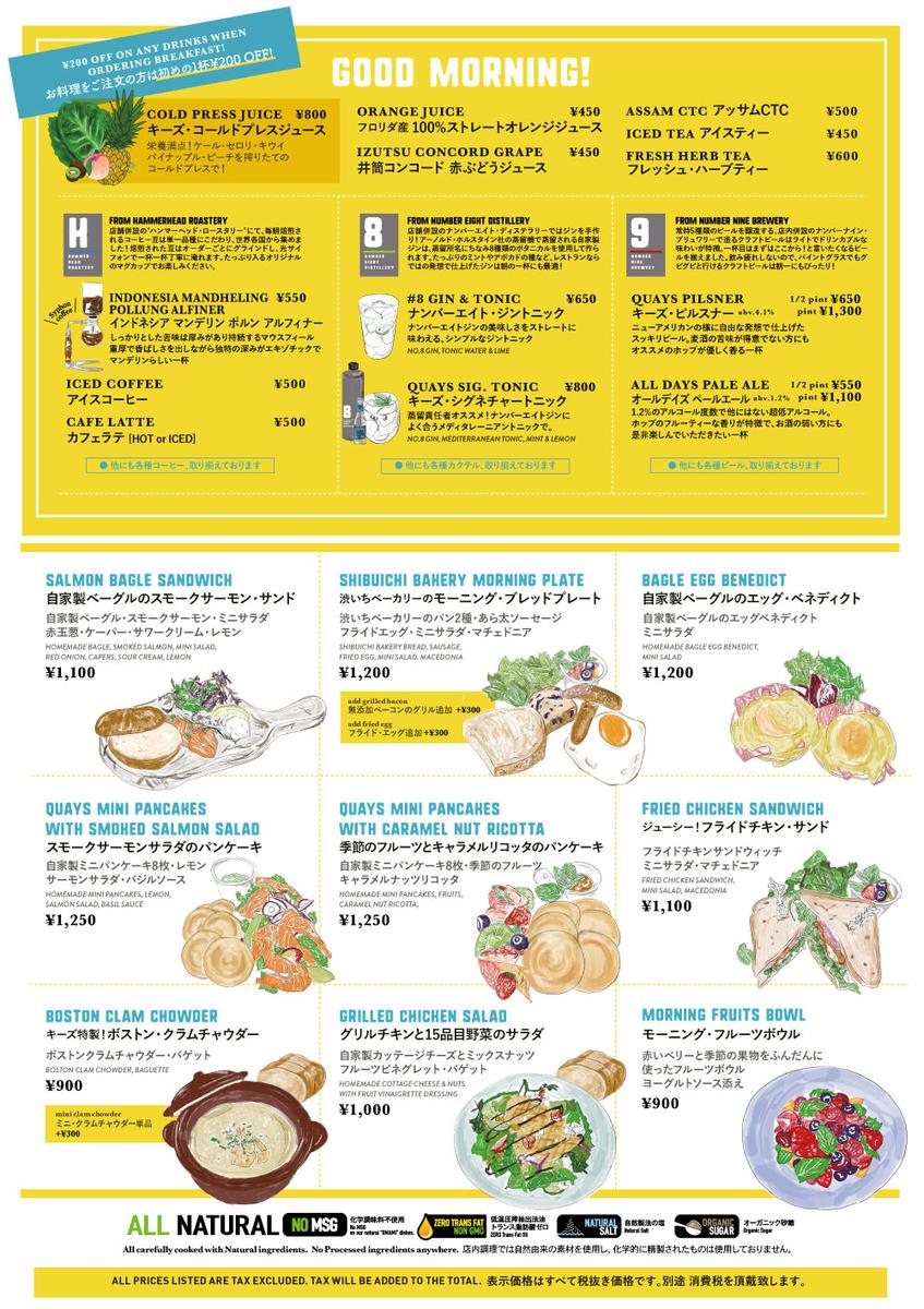 QUAYS pacific grill(キーズ パシフィック グリル)モーニングメニュー(公式サイトより)