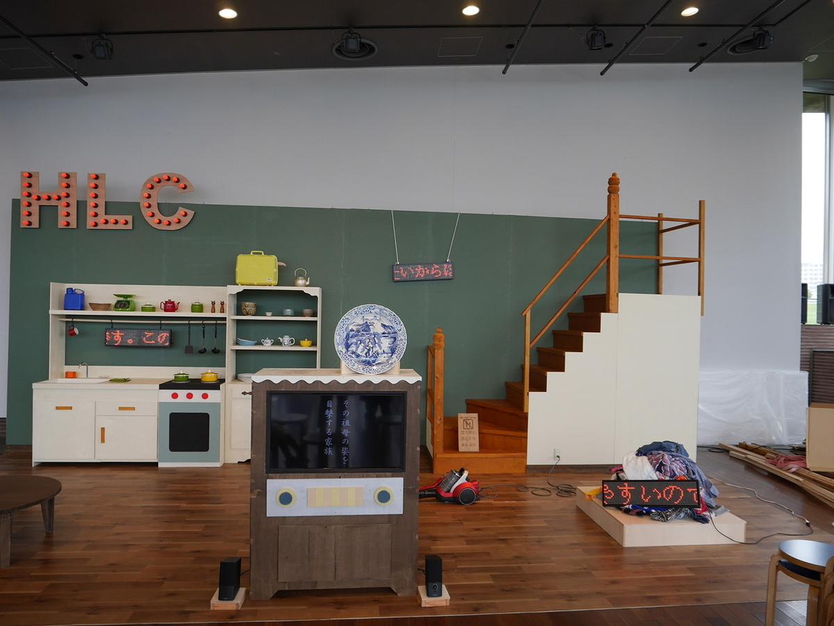 KOSUGE1-16「ようこそ Houseworks Learning Center へ」