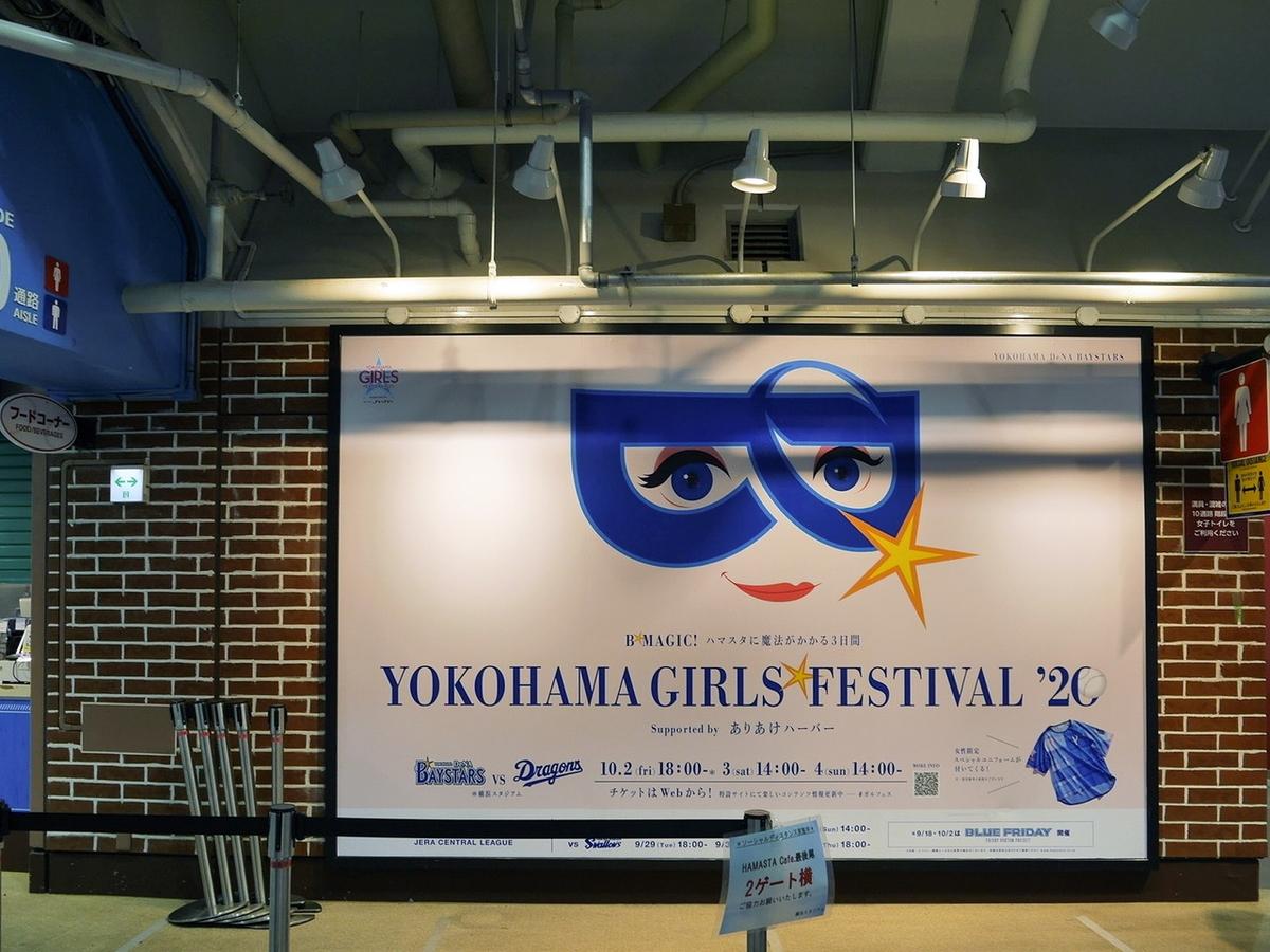 ヨコハマガールズフェスティバル2020
