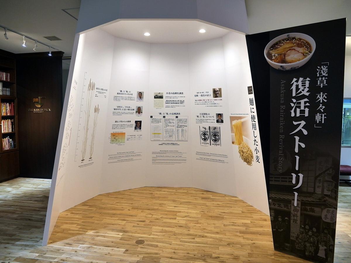 青竹打ち 麺作り体験スペースには、今回の復活プロジェクトをストーリー仕立てにしたコーナーもありますのでお見逃しなく