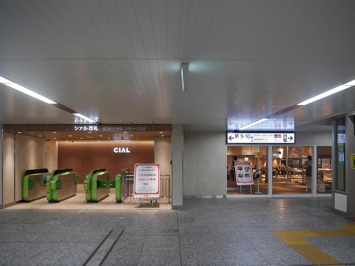 JR横浜駅 シァル改札