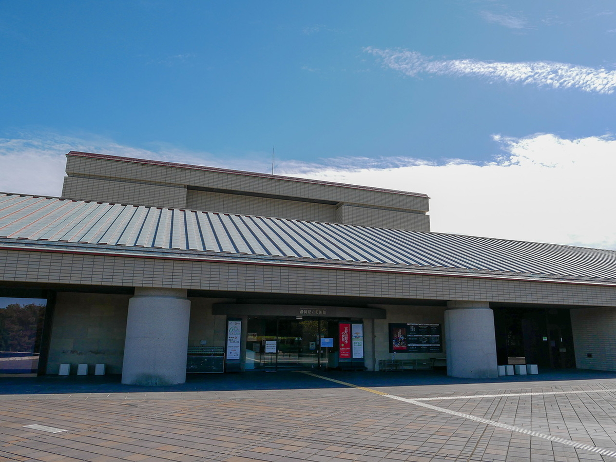 静岡県立美術館 外観