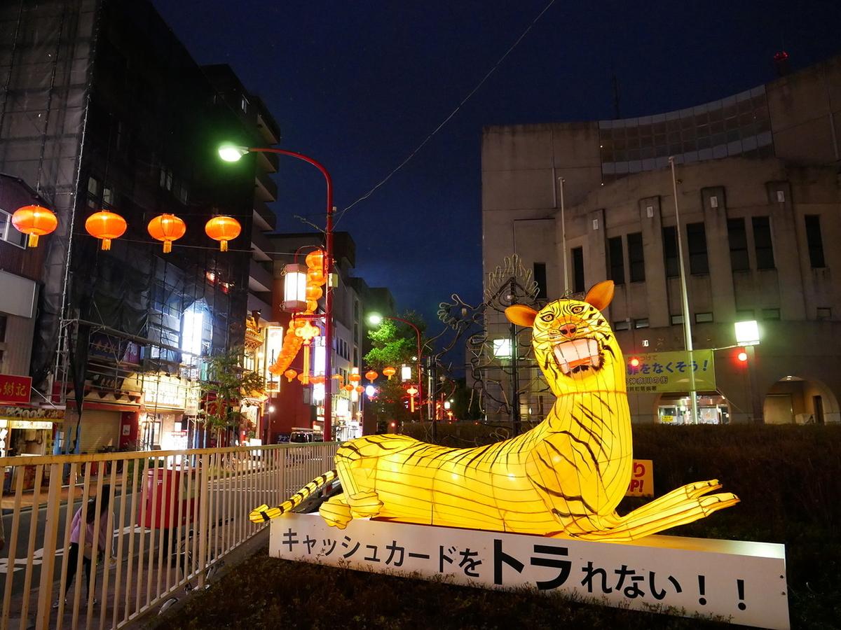 トラのオブジェ(加賀町警察署前)