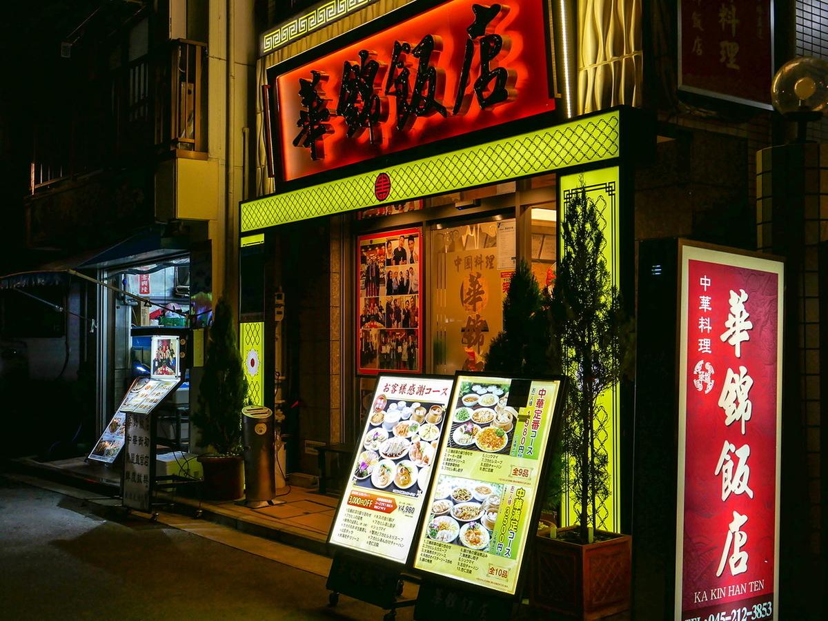 横浜中華街「華錦飯店(かきんはんてん)」外観