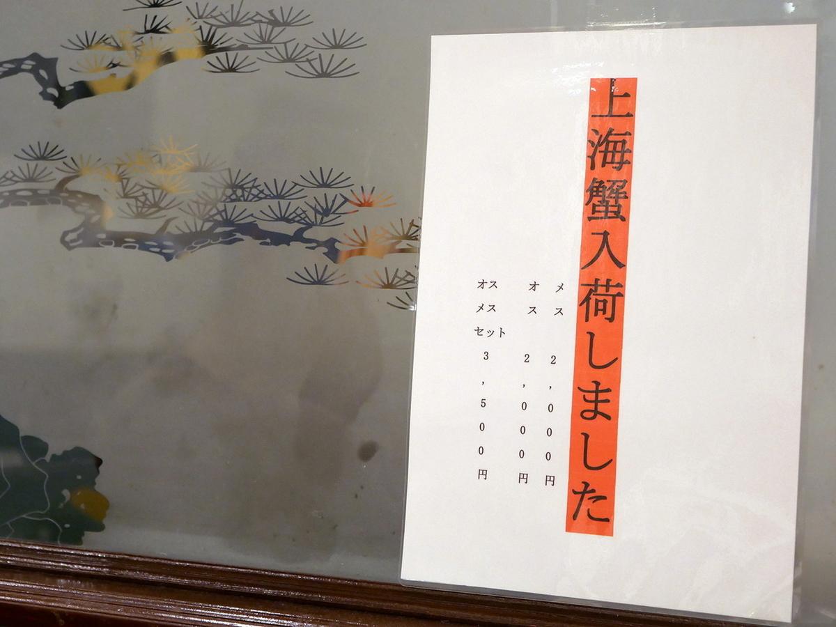 上海蟹入荷しました
